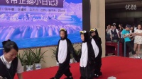 【兴旺拍客】六一儿童节节目-帝企鹅小日记表演