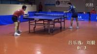 吕乐逸VS刘毅