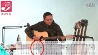 律动乐器 吉他自学入门初级零基础教学教程 13.《简单独奏小星星》
