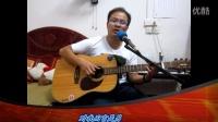 方炜智 吉他弹唱《平凡之路》