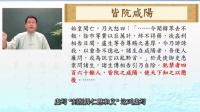 中國古代歷史與人物--秦始皇合集-呂世浩