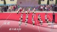 舞蹈《火花》-太原市杏花岭区小返联校后沟小学校-幼儿园表演