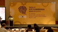 首届青少年经济与金融理财教育国际研讨会(北京2015)嘉宾致辞-1