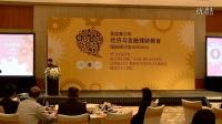 首届青少年经济与金融理财教育国际研讨会(北京2015)嘉宾致辞-2