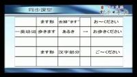新版标准日本语 初级下册 全套第47课