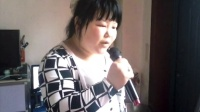 威海肉感胖妞学唱歌曲:【我从草原来】李嘉月唱。