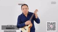 1.尤克里里自学入门教程(认识尤克里里)律动乐器