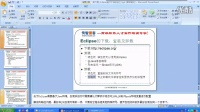 11-3_Java开发工具(Eclipse的下载安装及卸载)