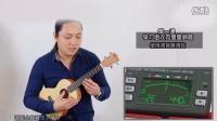 2.尤克里里自学入门教程(尤克里里如何调音)律动乐器