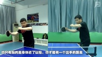 《全民学乒乓发球篇》第1.4集:直拍勾式上旋发球_乒乓球教学视频