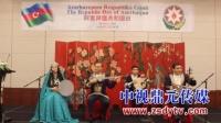 中视鼎元传媒:阿塞拜疆国庆上的国乐