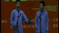 第五站天津师范大学津沽学院-戏说国学(高玉凯、王善勇)