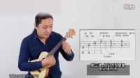 4.尤克里里自学入门教程(记谱方法)律动乐器