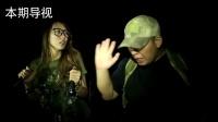 《超自然调查组》荒村迷阵预告片
