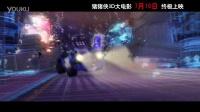 《猪猪侠之终极决战》3D大电影预告片