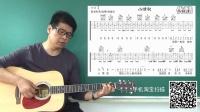 吉他人门(20)苏打绿《小情歌》[邓劲松吉他教室]