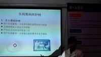 【月嫂培训视频教程】产妇医院期间的护理