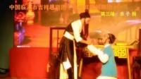临海市吉祥越剧团(字幕版)越剧:《五龙玉镯》全剧剪辑