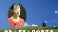 曲剧大师李小双经典连唱