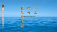 《 二零一四净土大经科注203 》字幕版(净宗学院)
