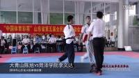 大青山陈旭vs菏泽学院李文达: 2015山东省太极拳锦标赛