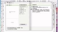 CorelDRAW教程第三课:CDRX6 新建与保存、打开与关闭文档