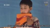 《悠悠排箫视频教程》-单音练习-练习2
