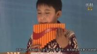 《悠悠排箫视频教程》-单音练习-练习4