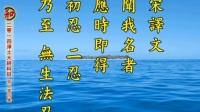 《 二零一四净土大经科注214 》字幕版(净宗学院)