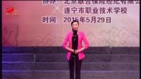 """遂宁市教育系统2015""""园丁杯""""演讲比赛"""