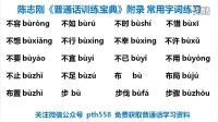 陈志刚普通话训练宝典附录普通话等级考试常用字词表第4集
