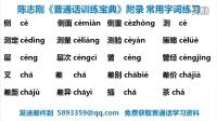 陈志刚普通话训练宝典附录普通话等级考试常用字词表第5集