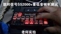 本人实测联邦信号SS2000+重低音喇叭效果