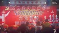 武汉市东西湖区走马岭街办庆七一文艺演出《火红的七月》陈家炎上传
