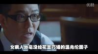 阿达侃电影 003:最饥渴的心理医生—老腊肉温兆伦被穷剧组坑出翔