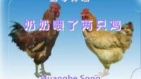 儿歌口琴伴唱 奶奶喂了两只鸡