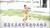 狂飙拳学6(史文灼内部视频教材)