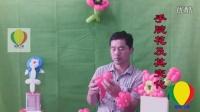 手腕花及其变化-魔术气球教程-彩球装饰教程