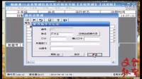 【文会教学】畅捷通T3(第2讲)—人员设置及分工超清教学视频