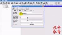 【文会教学】畅捷通T3(第4讲)—往来单位设置超清教学视频