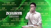 普通话声母与韵母发音练习