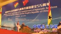 中视鼎元传媒:中国加纳建交55周年庆典招待会