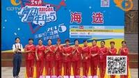 舞动嘉年华20150615(下)