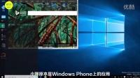 Windows 10 新功能体验