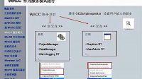 02 WinCC V7.0 SP2 新特性简介