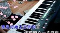 雅马哈 S650 电子琴演奏《迟来的爱》 寻梦演奏