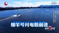 《极限挑战》20150719:罗志祥孙红雷扮女装 黄渤被王迅逼跳河