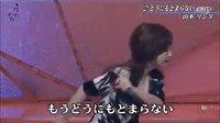 どうにもとまらない 山本リンダ(オリジナル・カラオケ)