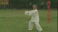 85式传统 杨式太极拳 第1- 6式分解教学