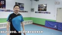 《全民学乒乓发球篇》第1.1集:勾式发球技术要领讲解与全景示范_高清